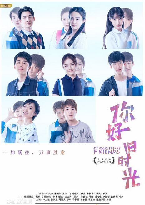 My Huckleberry Friends China Web Drama
