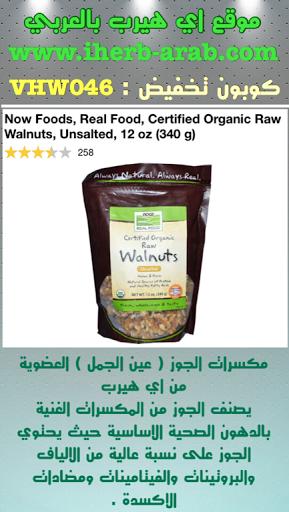 مكسرات الجوز ( عين الجمل ) العضوية من اي هيرب Now Foods, Real Food, Certified Organic Raw Walnuts, Unsalted, 12 oz (340 g)