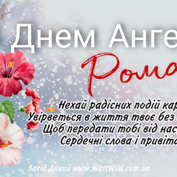 Привітання з Днем Ангела Романа!