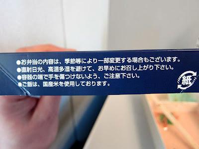 パッケージに書かれた注意書き