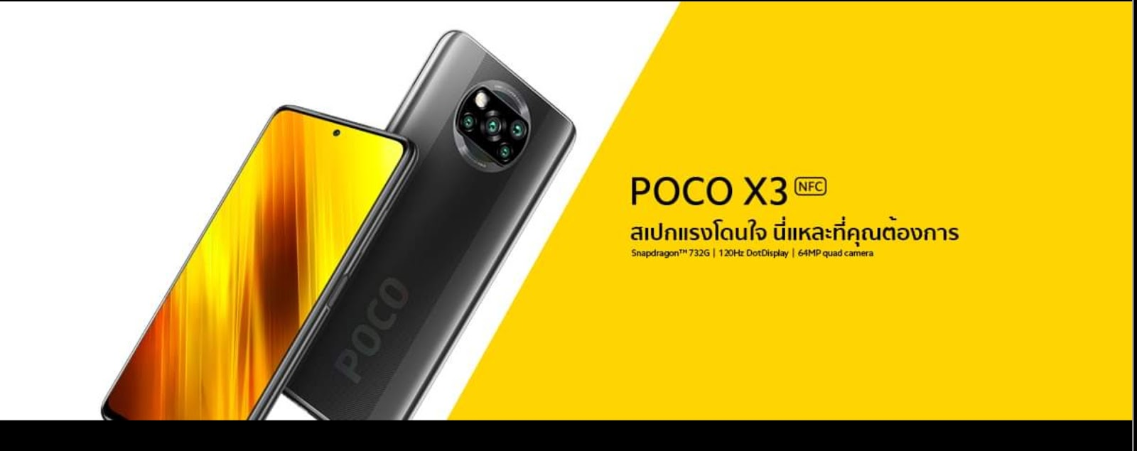 POCO X3 NFC แชมป์แห่งสมาร์ทโฟนระดับกลางหน้าจอ แบตเตอรี่และประสิทธิภาพระดับแนวหน้าจากแบรนด์อันเป็นที่รัก