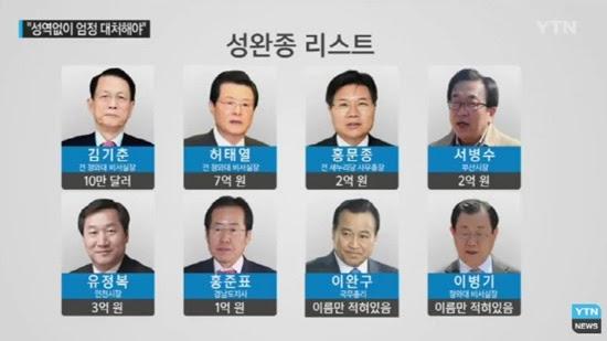 홍준표-성완종리스트7.jpg