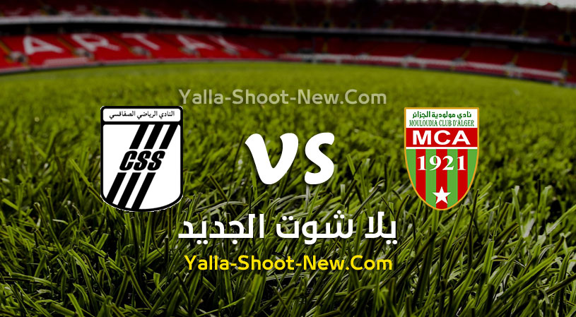 مباراة مولودية الجزائر والصفاقسي