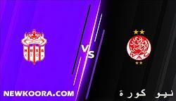 مشاهدة مباراة الوداد وحسنية أكادير بث مباشر كورة لايف اليوم 26-09-2021 في الدوري المغربي