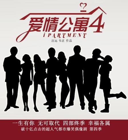 iPartment 4 China Drama