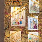 2-Катеринославські-публіцистки.jpg