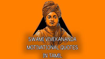 Swami Vivekananda Motivational Quotes in Tamil
