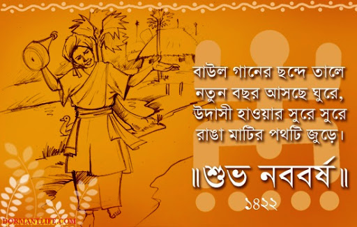 1422 4 - 1422 Bengali New Year: SMS And Wallpaper