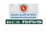 BCS Review:  ১২তম  BCS প্রিলি পরীক্ষার প্রশ্নের সমাধান (PDF সহ)