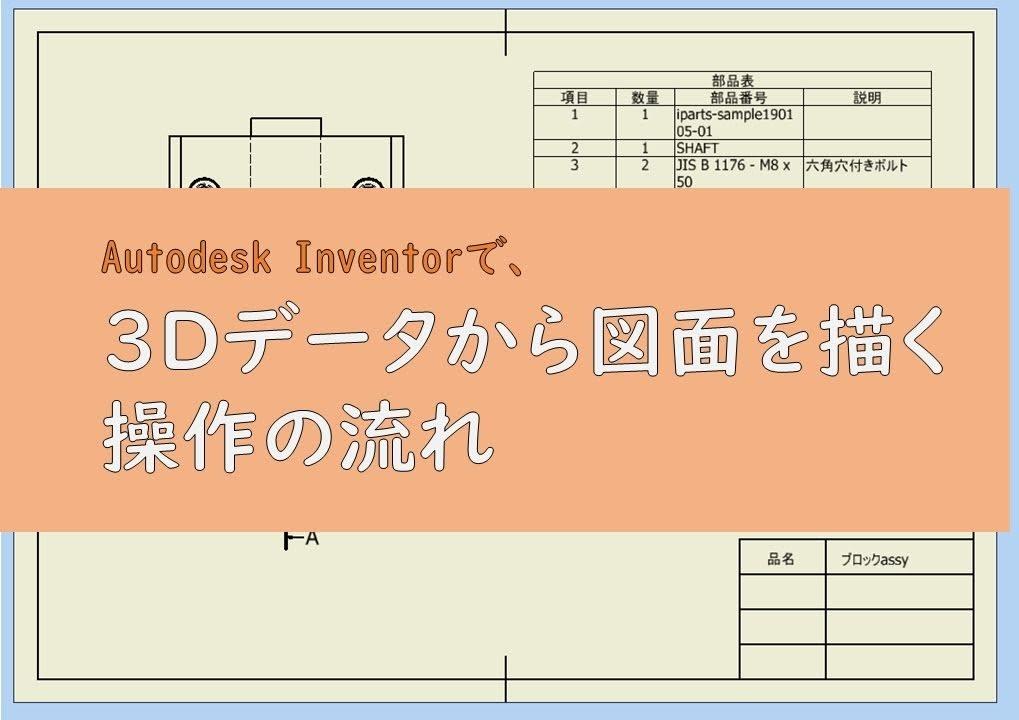 【Autodesk Inventor】3Dデータから図面を描く操作方法