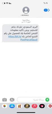 رسالة مزيفة علي انها من بريد السعودية تطلب معلومات مالية من المقيمين