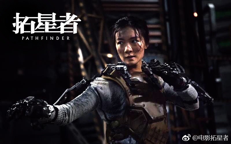 Pathfinder China Movie