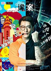 Gui An China Drama