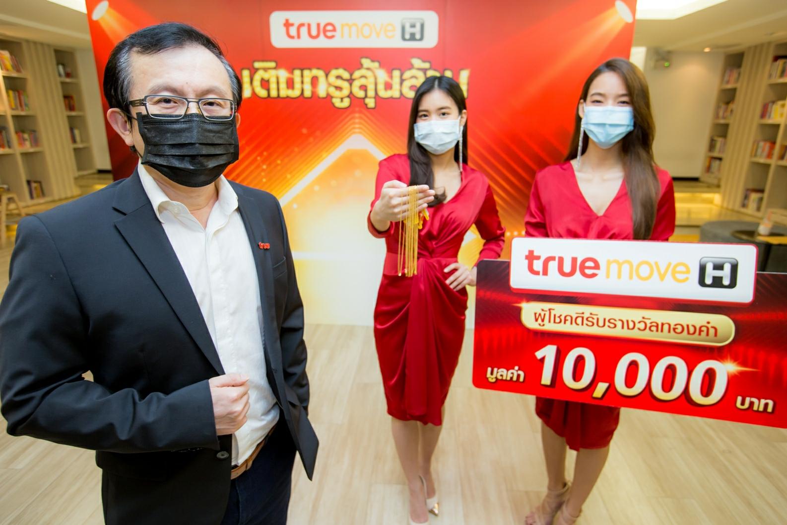 """truemove H แจกทอง ผู้โชคดีกลุ่มแรก """"เติมทรูลุ้นล้าน"""" รับสร้อยคอทองคำ มูลค่า 10,000 บาท"""