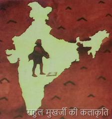 राहुल मुखर्जी की कलाकृति