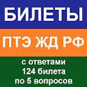 Билеты по ПТЭ железных дорог РФ с ответами icon