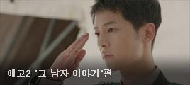 韓劇 太陽後裔 太陽的後裔 線上看