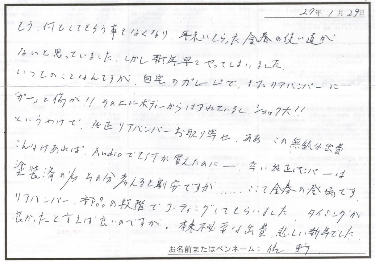ビーパックスへのクチコミ/お客様の声:佐野 様(京都市下京区)/スバル BRZ-tS