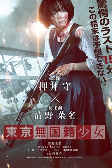Nowhere Girl - Nữ Chiến Binh Tokyo