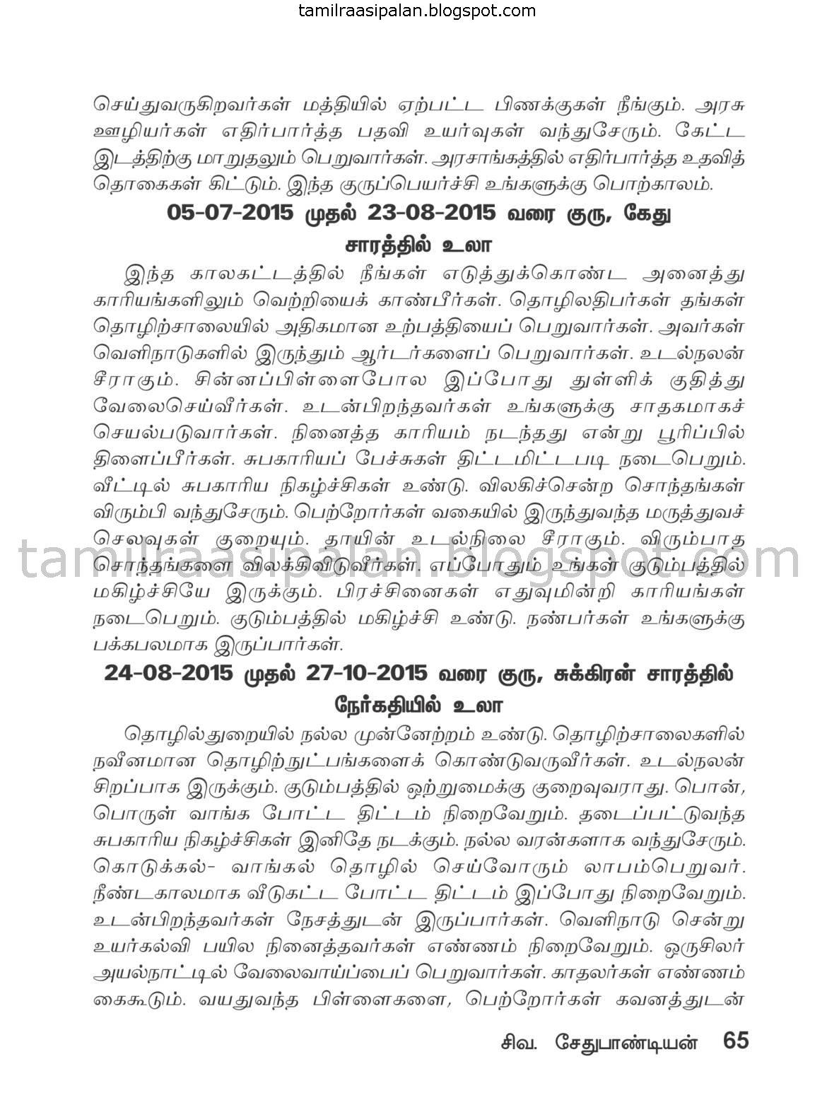 Dhanusu Guru Peyarchi Palan-2015-2016 Free Online
