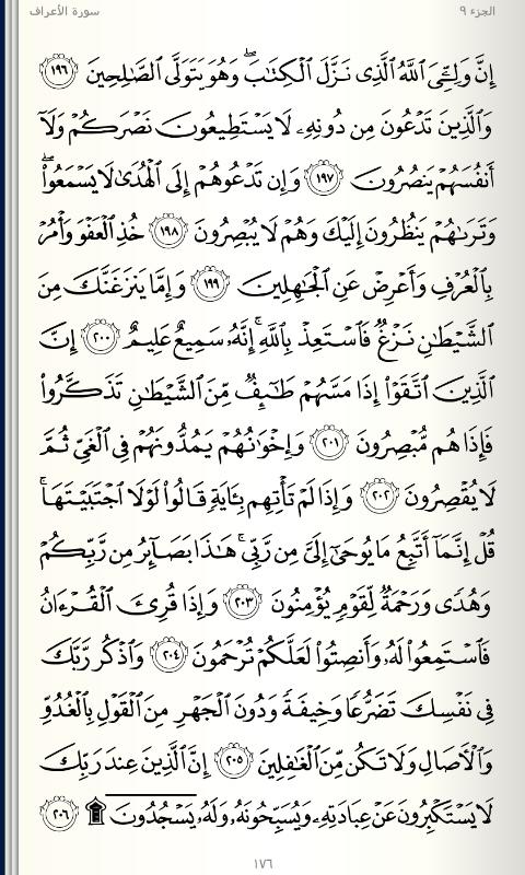 تفسير القرآن الكربم سورة اﻷعراف 196 206