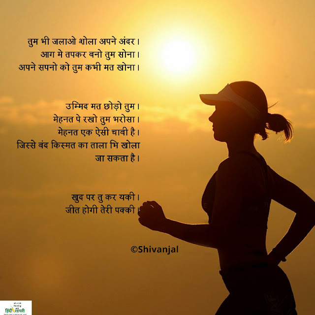 Image for [सुप्रभात प्रेरणा] हिंदी में शायरी [Good morning motivation ] Shayari in Hindi good morning motivation shayari good morning motivational shayari in hindi good morning shayari motivational good morning motivational shayari image motivational shayari good morning morning motivational shayari motivational good morning shayari in hindi motivational good morning shayari good morning inspirational shayari good morning motivational message in hindi font good morning motivational hindi shayari motivational morning shayari