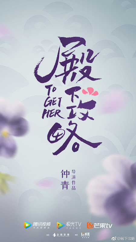 To Get Her China Web Drama