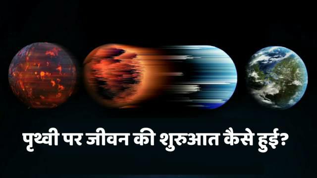 How did life begin on Earth in hindi? पृथ्वी पर जीवन की शुरुआत कैसे हुई?