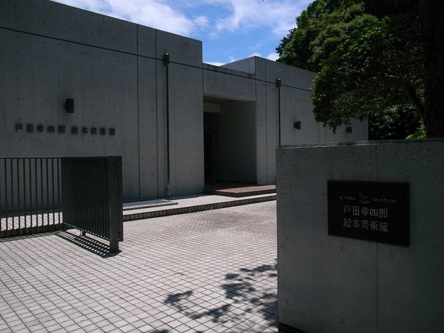 戸田幸四郎絵本美術館熱海感想建物