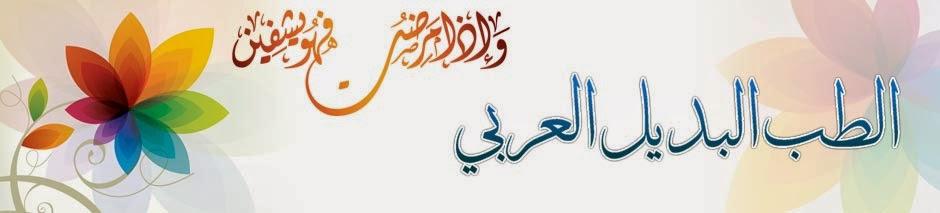 الطب البديل العربي