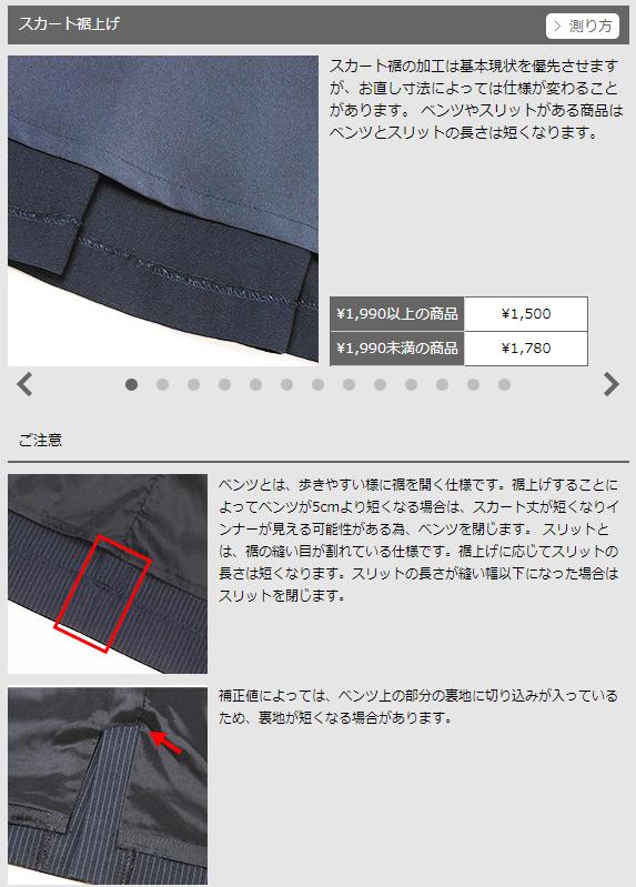ユニクロオンラインストア内、裾上げ補正の説明