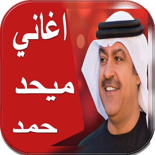 اغاني ميحد حمد 2017