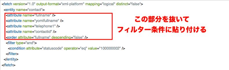 FetchXMLから列とソート定義を抜いておく
