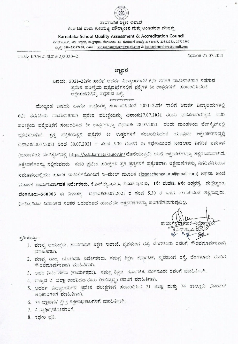 Circular for Submission of Objections to the Key Answers of the Admissions Examination of the Vidyalaya, 2021-22: 28-07-2021