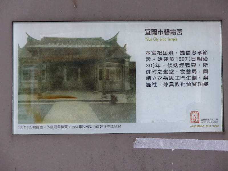 Yilan, Neicheng - P1030346.JPG