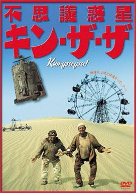 [MOVIES] 不思議惑星キン・ザ・ザ / KIN-DZA-DZA (1986)