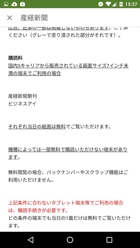産経新聞アプリで全ページ無料で読める条件