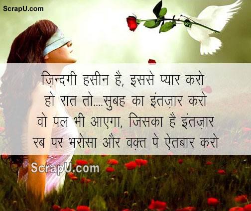 Zindagi Shayari Images