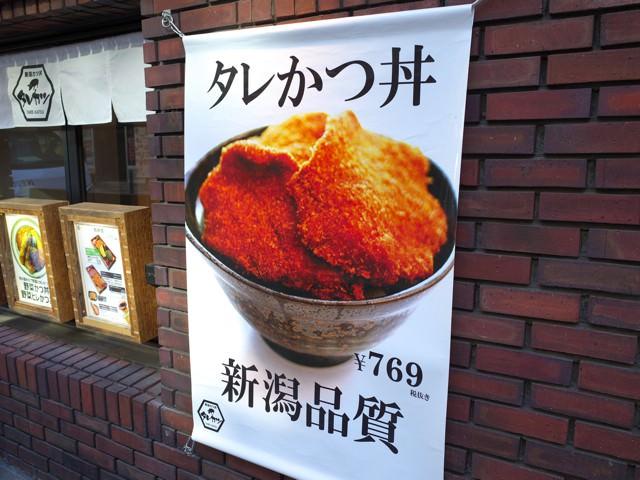 店頭に掛けられたノボリ。タレかつ丼新潟品質と書かれてる。