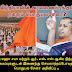 ஆர்.எஸ்.எஸ் மற்றும் இந்து மஹா சபை ஆகிவைகளுடன் கைகோர்க்கும் பொதுபல சேனா !