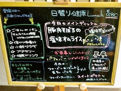 メニュー看板(【岐阜県羽島市】野菜畑 羽島店)
