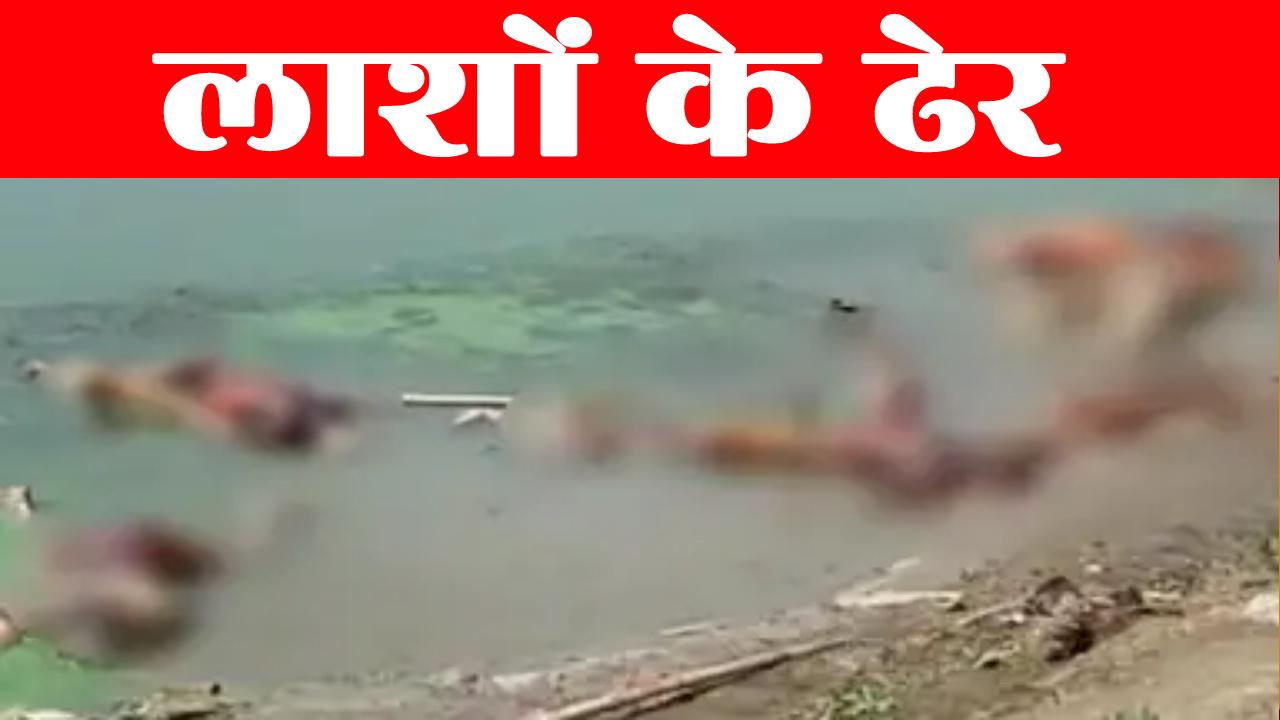 बक्सर में गंगा में बहती मिलीं करीब 40 लाशें, कोरोना से मौत की आशंका से सहमे लोग?