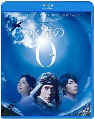 [MOVIES] 永遠の0 / The Eternal Zero (2013)