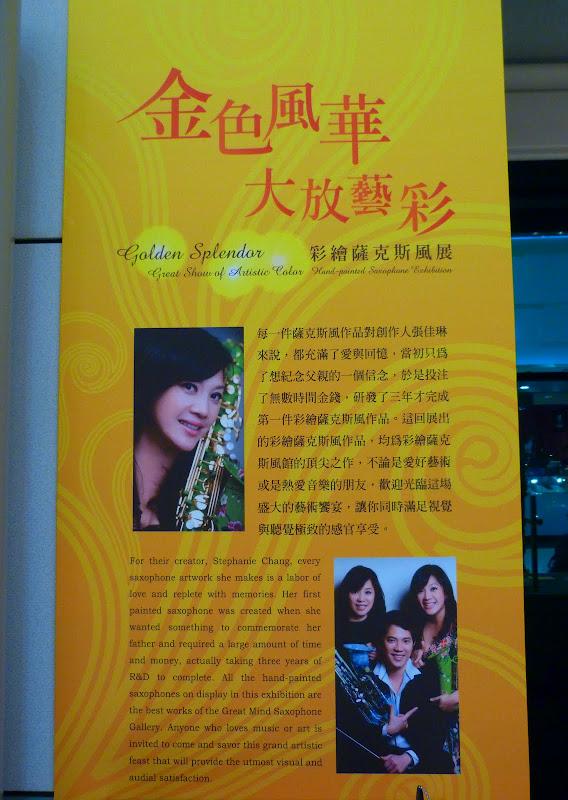 Taipei Aéroport. - P1240948.JPG