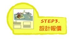 STEP 3. 設計報價