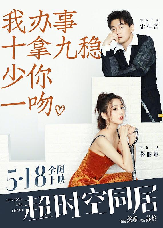 How Will I Love U China Movie