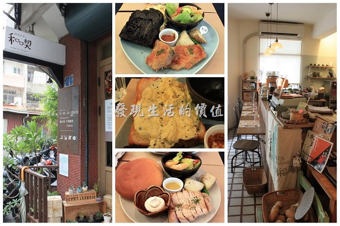 [台南]和喫咖啡早午餐,一定要嚐嚐胖卡鬆餅與松露炒蛋