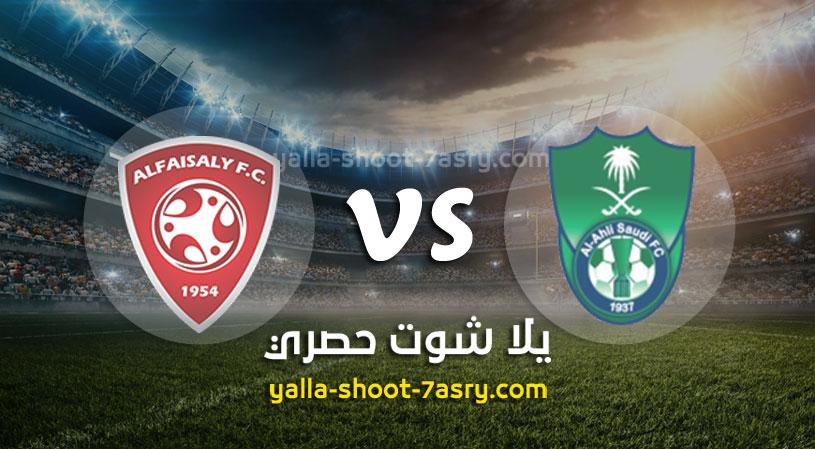 مباراةالأهلي السعودي والفيصلي