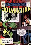 https://issuu.com/tblitsas/docs/ekplhktika_24