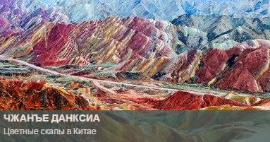 Цветные скалы в Китае